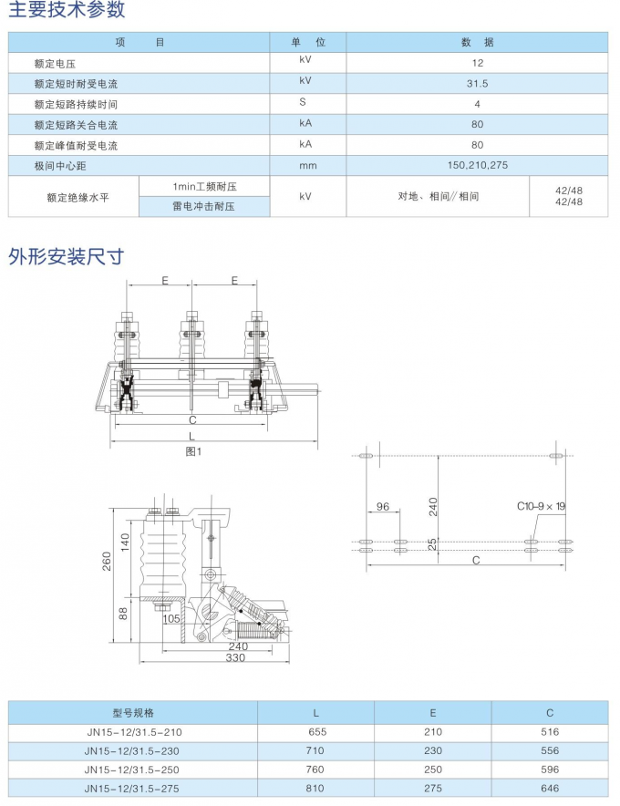 JN15-12/31.5kA-210mm High Voltage Earthing Switch / Ground Switch Simple Structure