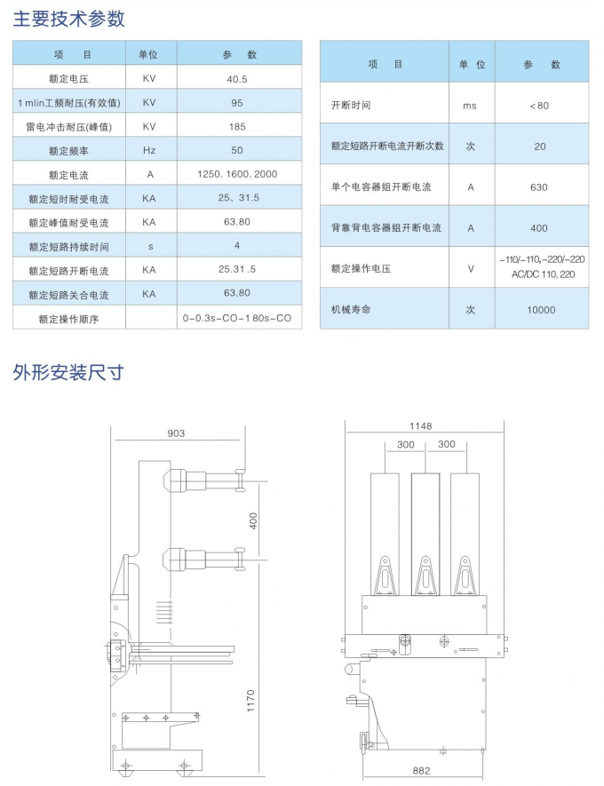 AC Indoor Type Vacuum Three Phase Circuit Breaker 40.5 KV High Voltage 2000A